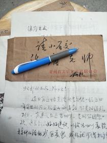 贵州省文联谢霖信札