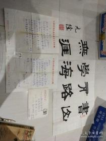 崔元隆1994年寄江苏高维存信加书法作品