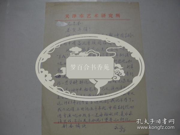 著名戏曲评论家 王永运 致国学大师吴玉如次子吴同宾信札一页。上款剪掉。