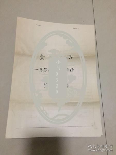 金玉良言-思想品德教育谚语音 朱森 编