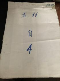 自传手稿(从文革到1990年代)第4、7共两本。详细记录了时代及个人的发展。