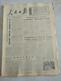 1974年6月17日人民日报   深入批林批孔 不断提高继续革命觉悟