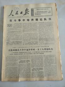1974年6月18日人民日报  在斗争中培养理论队伍