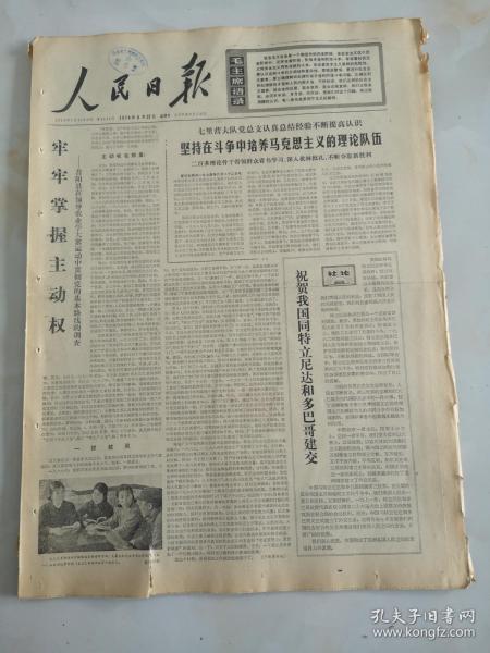 1974年6月23日人民日报  祝贺我国同特立尼达和多巴哥建交