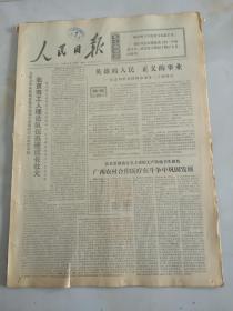 1974年6月25日人民日报  英雄的人民 正义的事业
