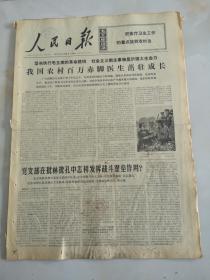 1974年6月26日人民日报  我国农村百万赤脚医生茁壮成长
