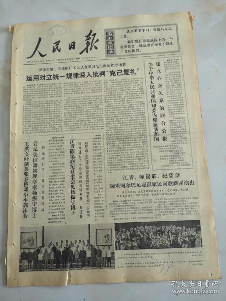 1974年6月29日人民日报  关于中华人民共和国和委内瑞拉共和国建交的联合公报