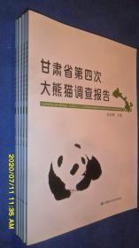 甘肃省第四次大熊猫调查报告