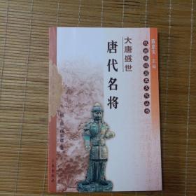 大唐盛世:唐代名将 陕西旅游历史文化丛书