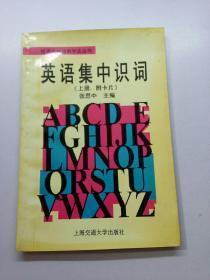 英语集中识词   上册【121层】