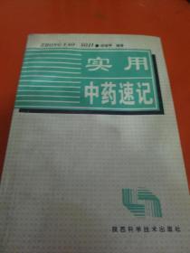 中医类】实用中药速记举报
