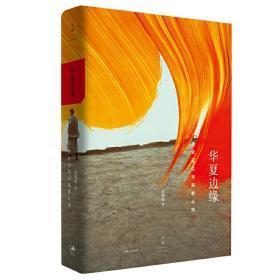 华夏边缘 : 历史记忆与族群认同