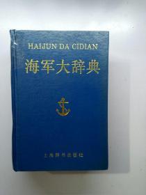 海军大辞典   【157层】