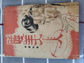 新文学珍本:睡美人(崔万秋)大同出版公司民国35年初版 缺封底