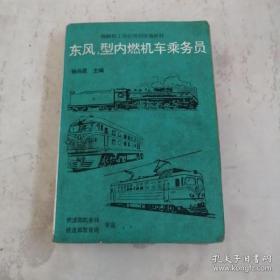 东风4型内燃机车乘务员