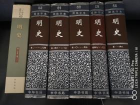 明史(中华书局简体字本,第一至第六本,即58—63),58—62为精装,63为简装,内容无缝衔接