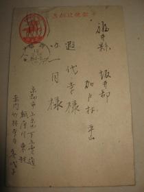 1942年 日本实寄 红色帝国战马 邮资片 信片 1枚