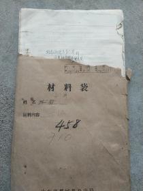五九年右派(刘纪))材料一袋