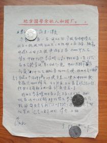 60年代地方国营余姚人和镬厂信札