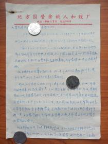 60年代地方国营余姚人和镬厂信札,