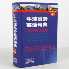 牛津高阶英语词典(第8版)