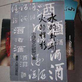 《水的外形   火的性格》中国酒文化研究文集