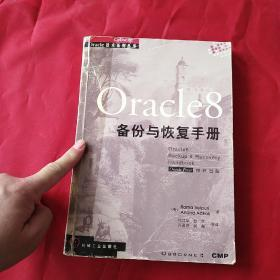 I408718 Oracle 8备份与恢复手册--Oracle技术系列丛书
