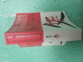 多元文化语境中的华文文学
