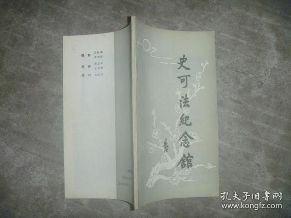 史可法纪念馆(梁凤英 毛笔签赠钤印) 【窄32开 品佳】