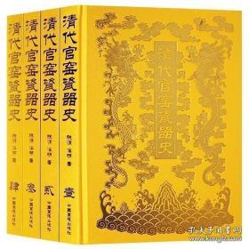 清代官窑瓷器史(代原箱)