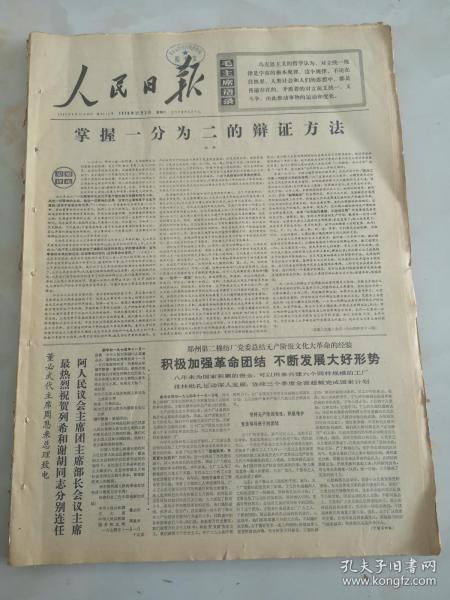 1974年11月2日人民日报  掌握一分为二的辩证方法