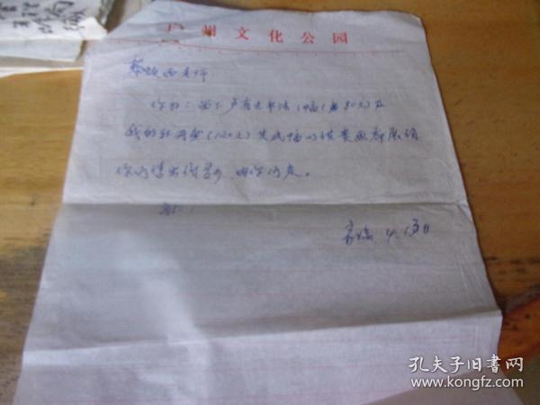 著名书画家,程家焕先生--信札1通16开1叶全--见图,所见即所得-广州文史馆馆员-保真