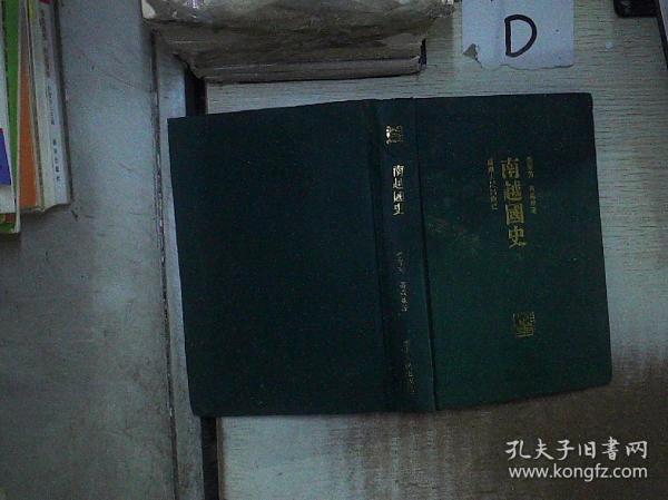 南越国史(精装本) (黄淼章签名本)