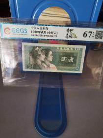第四套人民币贰角,8002齐肩码小纤云,九州评级67EPQ
