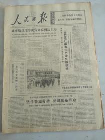 1974年11月9日人民日报  坚持参加劳动 密切联系群众