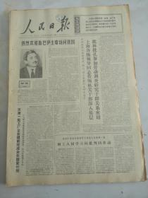 1974年11月10日人民日报  热烈欢迎鲁巴伊主席访问我国