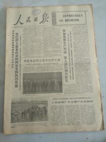 1974年11月11日人民日报  周总理会见鲁巴伊主席