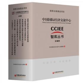中国国际经济交流中心CCIEE智库丛书(全7册)国家出版基金项目