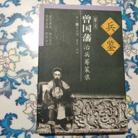 兵鉴解读:曾国藩治兵筹策录
