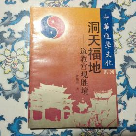 中华道学文化系列:洞天福地 道教宫观胜境