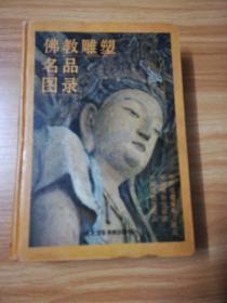 佛教雕塑名品图录