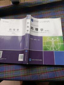 药理学(第2版 2013北医基金)