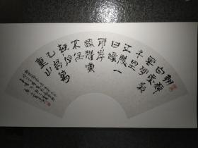漢簡書法扇面,韋俊川書