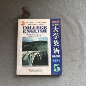 大学英语:综合教程5