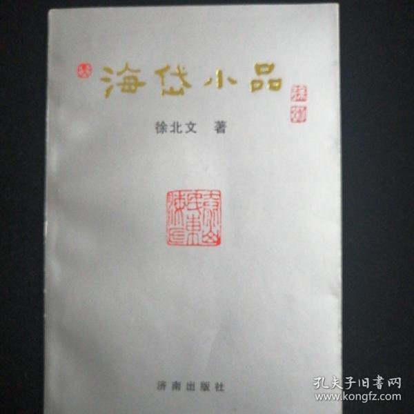 海岱小品•著名文史专家 徐北文•钢笔签赠钤印本•好品相!