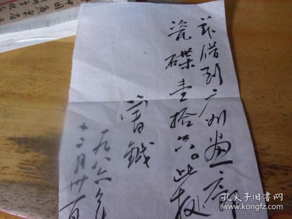 著名漫画家,广州漫画学会筹建人之一,副会长兼秘书长. 曾钺先生(1911-2008)--毛笔借条-大32开-见图,所见即所得---保真
