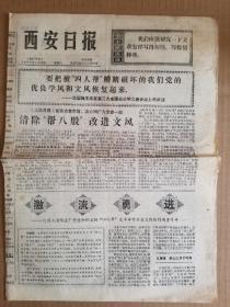 西安日报 1977.1.22