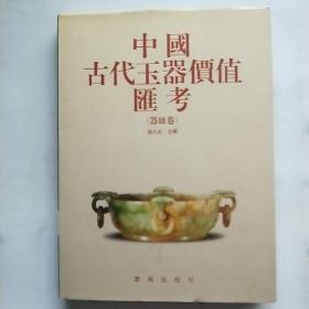 中国古代玉器价值汇考(器皿卷)