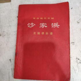革命现代京剧-沙家浜