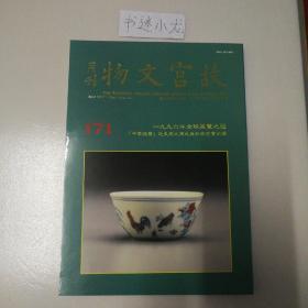 故宫文物月刊171